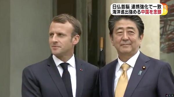 【日仏首脳会談】安倍-マクロン、中国を念頭に海洋安保強化 & 対北制裁の完全な履行と国際社会の連携不可欠、拉致早期解決必要で一致