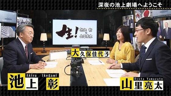 #30「池上彰が安倍政権の課題、日韓関係の今後を解説!」