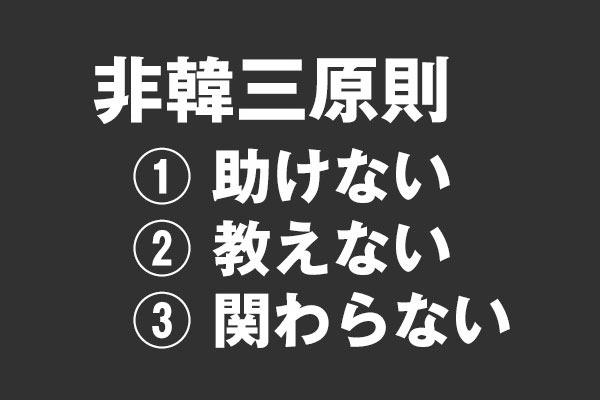 「あの国のあの法則」からは何人(なんぴと)たりとも逃れることは出来ない。 「助けず、教えず、関わらず」の「非韓三原則」しか日本に道はない
