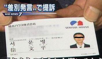 平成18年(2006年)には、積水ハウスの在日韓国人社員の徐文平(ソ・ムンピョン)が、自分の名前を「じょさん」と読んだ日本人顧客を提訴するというマジキチ訴訟を起こし、NHKや東京新聞≒中日新聞などの反
