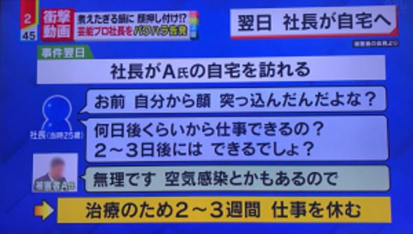 鍋パワハラ事件があった翌日に社長が被害者の自宅を訪れており、「2〜3日後にはできるでしょ?」と脅迫。