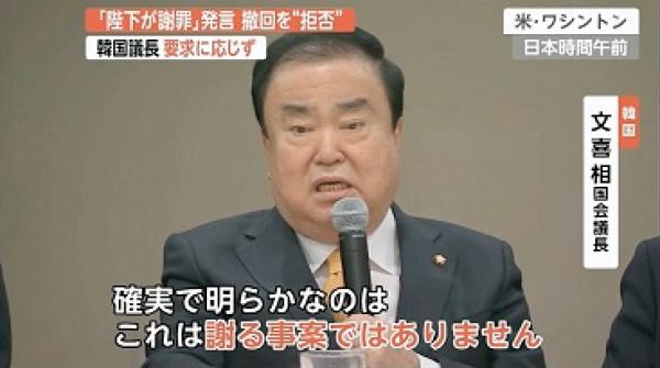 天皇謝罪要求】韓国国会議長「謝罪する考えない」「戦争や人倫に関連した犯罪には時効がない」「(日本の報復は)子供のいたずらのような話」