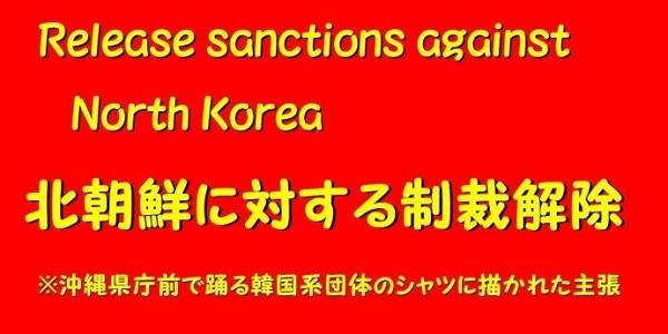 「北朝鮮に対する制裁解除」を訴えるテロ集団 【動画】「北朝鮮への経済制裁を解除せよ!」沖縄県庁前で韓国人ヘイワ団体がトンデモ主張
