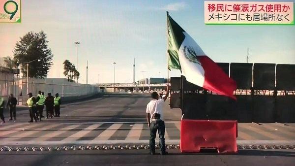 NHK「米国が移民に催涙ガス使用か!トランプ大統領が強硬な移民政策!隣国巻き込み緊張高める」