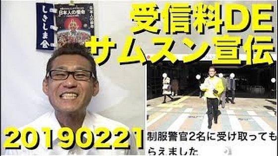 NHKが皆様からの受信料でサムスン新型スマホを1分間も大宣伝20190221 NHKがサムスン新型スマホを大宣伝、Pへの賄賂と性上納が良く効いた模様