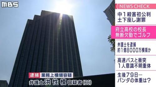 【大阪地検特捜部】管理を任されていた顧客の金1億8000万円を着服した韓国籍の小原滝男こと洪性模弁護士(66)を業務上横領の疑いで逮捕