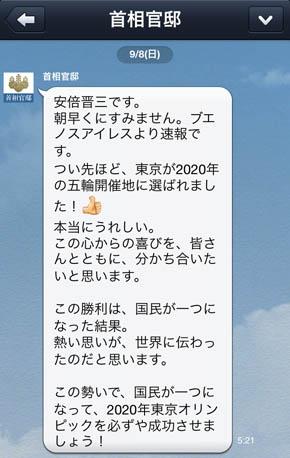 日本政府・首相官邸がLINEを使用しているのだから、呆れてしまう。