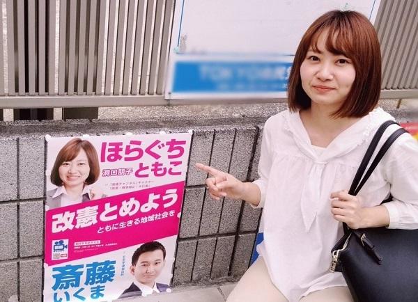 あの中核派の女性が杉並区議員に立候補。洞口朋子(29)