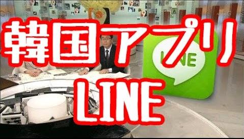 韓国政府・国家情報院(旧KCIA)は、韓国企業「LINE」を傍受し、情報収集・保管・分析を行っている。