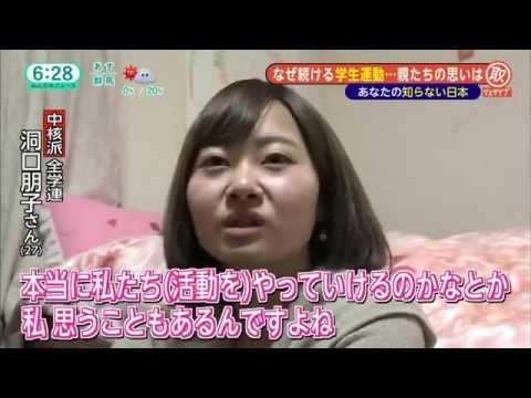 フジテレビ「みんなのニュース」【現代ニッポン】過激派に属する若者たち