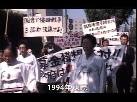 ドキュメンタリー映画『沈黙-立ち上がる慰安婦』予告編