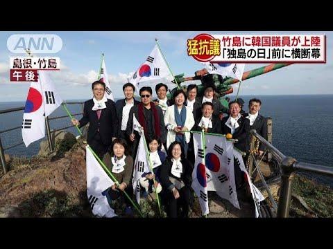 「独島は韓国だ」議員団が竹島上陸 政府は強く抗議
