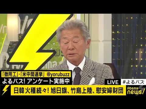 みのもんた「朝鮮半島と日本が戦争したというのは事実…」→ 武藤正敏・松川るい「してない!!」(※動画)