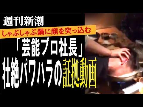 【週刊新潮】煮えたぎる鍋に部下の顔を…「芸能プロ社長」凄絶パワハラ動画