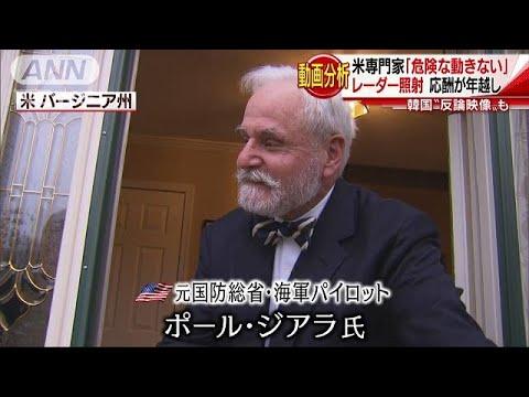 「日本側に危険な動きない」米専門家が動画を分析(19.01.05)