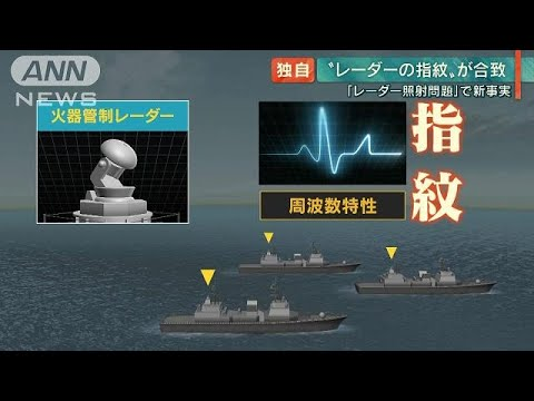 【報ステ】レーダー照射で泥沼化 水面下の協議は・・・(19/01/07)