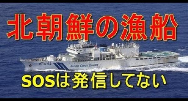 「北朝鮮船はSOSを出してないよ」 北朝鮮船はSOSを出してない!韓国が国家ぐるみで北朝鮮の船に燃料供給!国連安保理の制裁決議違反
