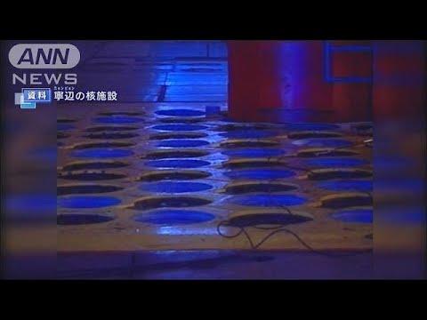 """「北朝鮮が核開発を継続」国連""""専門家""""が最終報告(19.01.30)"""