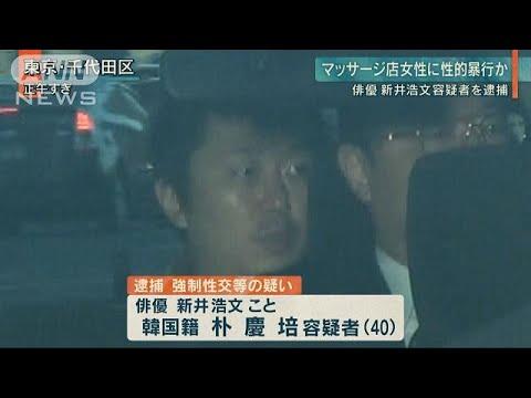 【報ステ】俳優・新井浩文容疑者を逮捕 女性乱暴か(19.02.01)