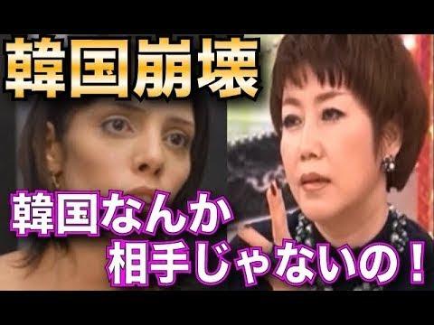 【韓国崩壊】フィフィに日本人の韓国感情をズバッと言われて固まる反日韓国人、金慶珠【Koreaなんだ?】