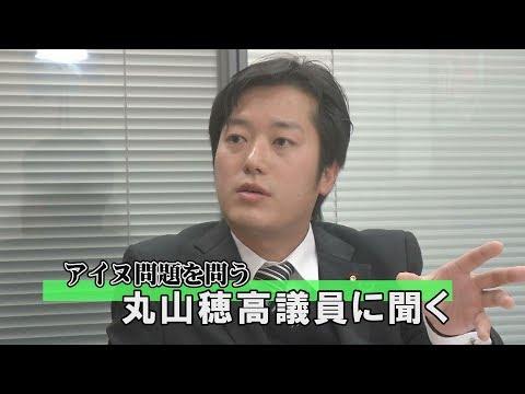 【緊急特番】アイヌ問題を問う~丸山穂高議員に聞く[桜H31.2.14]