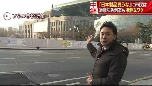 「日本製品買うな」まさかの条例案にソウル市民は・・・(19.02.22)日本製品不買条例案とテロ朝報道・ソウル市長の車はレクサス・日本の部品や装置なども全て不買しろ!