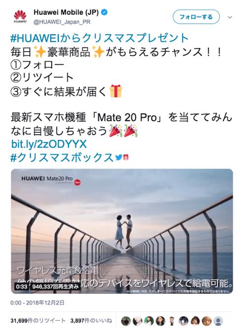 危険なファーウェイを宣伝する日本のマスコミ・小売店、今すぐやめるべきだ