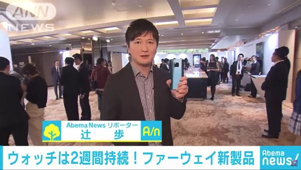ANN NEWS(Abema news)。新商品を絶賛するムードで紹介。