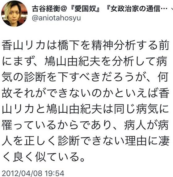 8古谷経衡は香山リカのことを「恥」「魑魅魍魎の類」「病人」「病気」「BAKA」「永遠に和合できない」と批判してたが、金儲けのためにネトウヨからパヨクに転向したら「香山さん恰好いいです。ch桜裁判応援してお