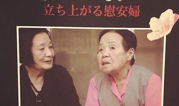 ドキュメンタリー映画『沈黙-立ち上がる慰安婦』 反日ウソ映画