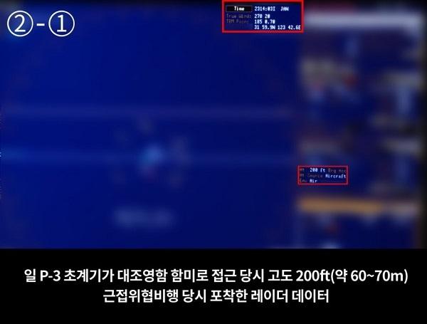 【速報】韓国が威嚇の証拠写真を公開!!!