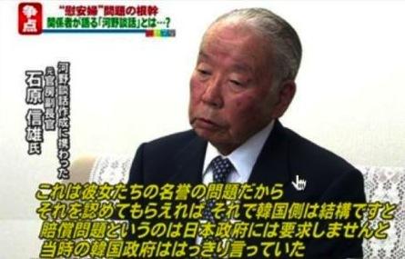 石原信雄官房副長官「韓国側は、これは彼女たちの名誉の問題だから、それを認めてもらえればそれで韓国側は結構ですと。要するに賠償問題というのは日本政府に要求しませんと、当時の韓国政府ははっきり言っていた。
