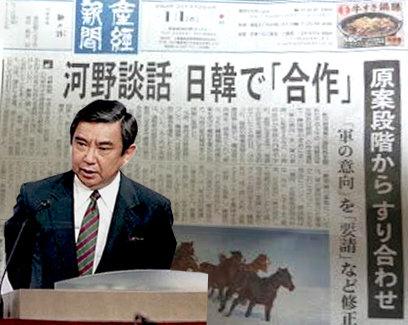 河野談話の「強制性」の証拠は全くなかった「強制」は政治的すり合わせによる日韓合作の作り話だった