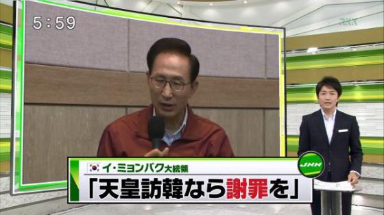 平成24年(2012年)8月14日、李明博は「日王が日本の植民地支配からの独立運動をして亡くなった方々を訪ね罪人らしく土下座謝罪するなら来なさい!」と言った。