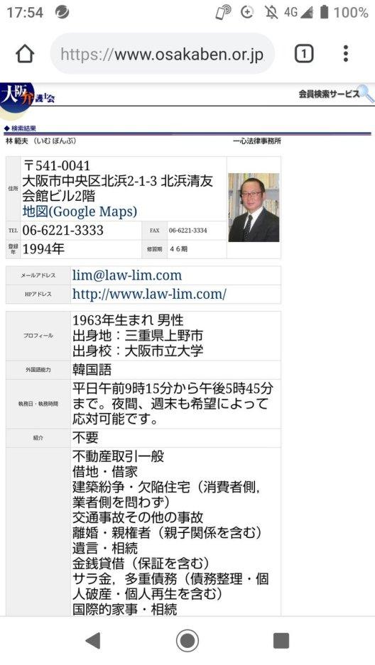 【炎上】辻元清美が韓国籍の林範夫(イム・ボンブ)から献金受け取り ※外国人献金は禁止