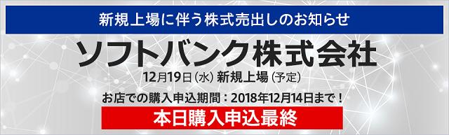 ソフトバンク株式(大和証券)