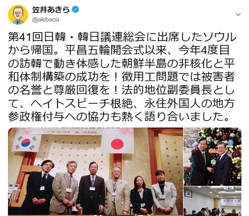 ( ´_ゝ`)日韓議連 共同宣言「良好な両国関係を構築」「文大統領の訪日実現を目指す」