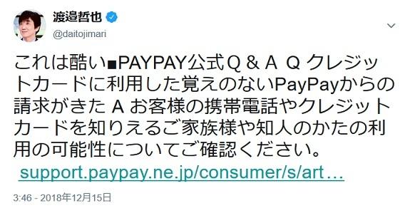これは酷い■PAYPAY公式Q&A Q クレジットカードに利用した覚えのないPayPayからの請求がきた A お客様の携帯電話やクレジットカードを知りえるご家族様や知人のかたの利用の可能性についてご確認ください。