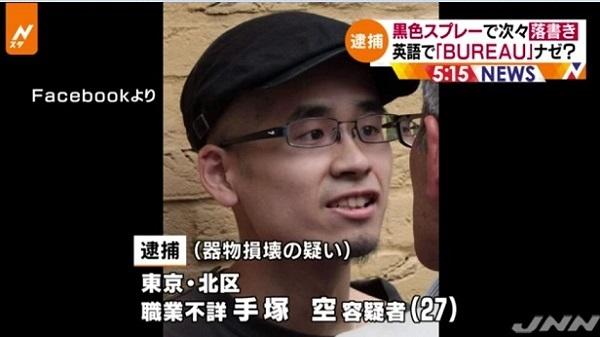 手塚空 黒色スプレーで次々落書き、英語で「BUREAU」ナゼ?