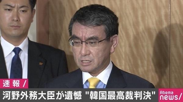 元徴用工らへの賠償を命じる韓国大法院(最高裁)の判決を受け、河野太郎外相は29日、「日韓の友好協力関係の法的基盤を根本から覆すもので、極めて遺憾であり、断じて受け入れることはできない」との談話を発表し