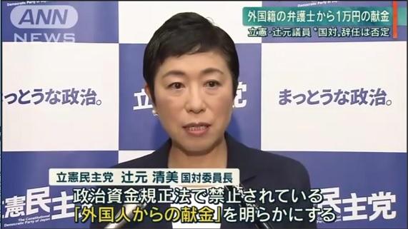 んで、テレビも1万円の献金を~ってしか言わない辻元氏に外国人献金 規正法抵触恐れ「直ちに訂正、よかった」