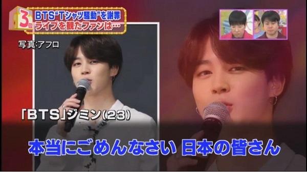 BTS(防弾少年団)ジミン「本当にごめんなさい 日本の皆さん」 TBS「アッコにおまかせ」で防弾少年団ジミンの発言を捏造「これは一体誰が聞いた言葉なんですか?」