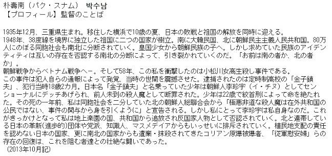 『沈黙−立ち上がる慰安婦』公式サイト 監督 朴壽南 Park Soonam