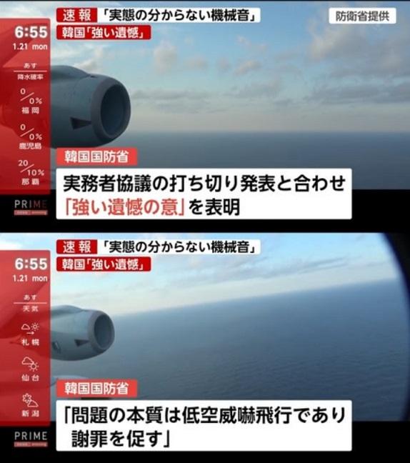 韓国は、日本に対して再発防止と謝罪を要求している。防衛省が発表したレーダーの探知音については「我々が要求した探知の日時、方位角、電磁波の特性などが全く確認できない、実態のない機械音」と指摘。