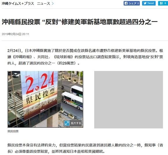 沖縄タイムスが支那語で速報!県民投票「埋め立て反対」4分の1を超える・支那の工作メディア丸出し 沖縄タイムス、県民投票の記事をなぜか中国語で配信wwwwww
