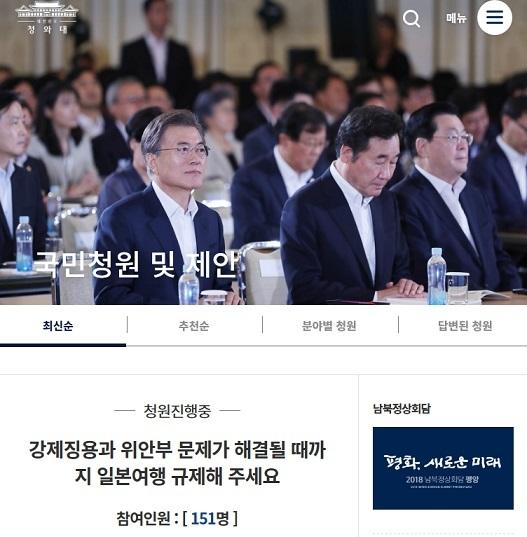 韓国大統領府に国民請願始まる「日本旅行と韓流の規制を」