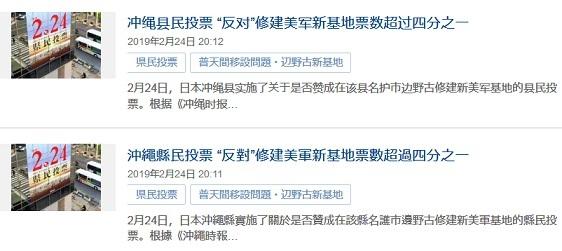 沖縄タイムス、県民投票の記事をなぜか中国語で配信wwwwww