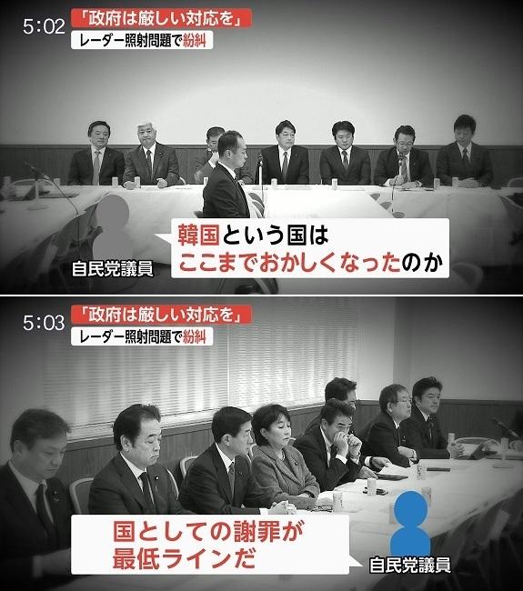 「政府は厳しい対応を」 レーダー照射問題で紛糾  25日、自民党が開いた防衛関係の緊急会合。   小野寺前防衛相は、「今回の件に関しては、わたしは、政府はもっと厳しく韓国に対して対応すべきだと思っている」