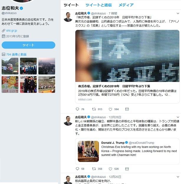 火器管制レーダー照射事件を無視する無責任な志位和夫のツイッター