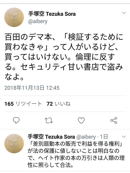 今回逮捕されたのは去年10月の犯行だったが、その翌月に手塚空はツイッターで「百田の本、買ってはいけない。セキュリティ甘い書店で盗みなよ」と犯罪教唆していた。